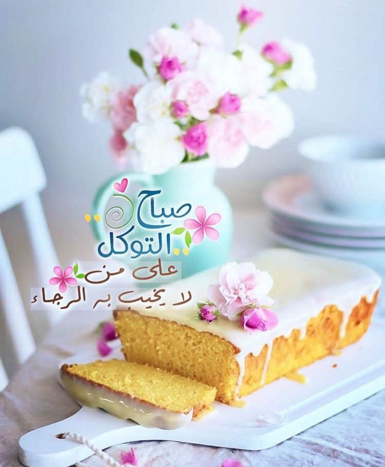 Pin By Whisper A R On آيات قرآنية Beautiful Morning Messages Vanilla Cake Good Morning Messages