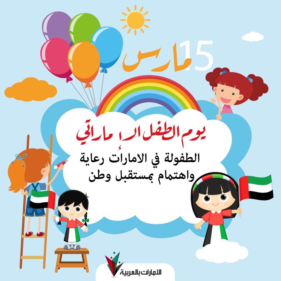 يوم الطفل الاماراتي Children S Rights Education Icon Childrens
