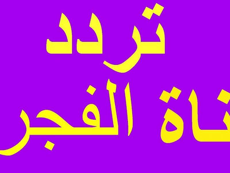 تردد الفجر الفلسطينية علي النايل سات 2020 تبث جميع الأخبار