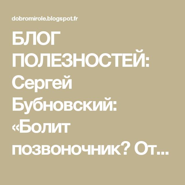 БЛОГ ПОЛЕЗНОСТЕЙ: Сергей Бубновский: «Болит позвоночник? Откажитесь от компрессов и займитесь гимнастикой»