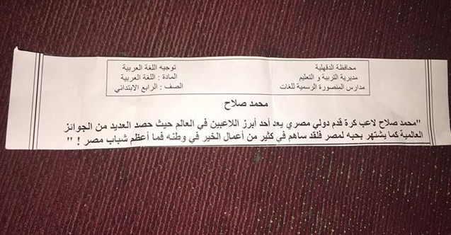 امتحان عربى للصف الرابع الابتدائى ترم اول 2019 قطعة املاء محمد صلاح Fourth Grade Language Cards Against Humanity