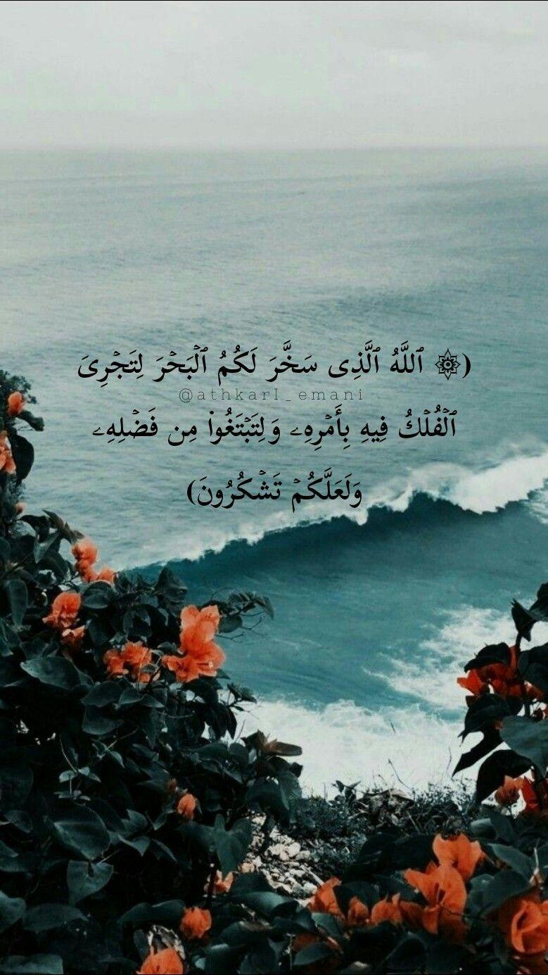خلفيات آيات ذكر قرءان قران القران قرآن القرآن القران الكريم Quran Quraan Alqur Islamic Quotes Wallpaper Wallpaper Quotes Islamic Quotes
