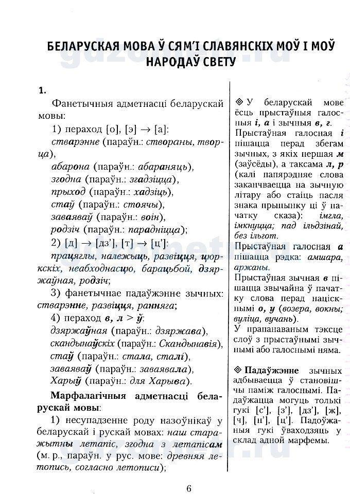 Решебник для ридер бесплатно глава 4 перевод