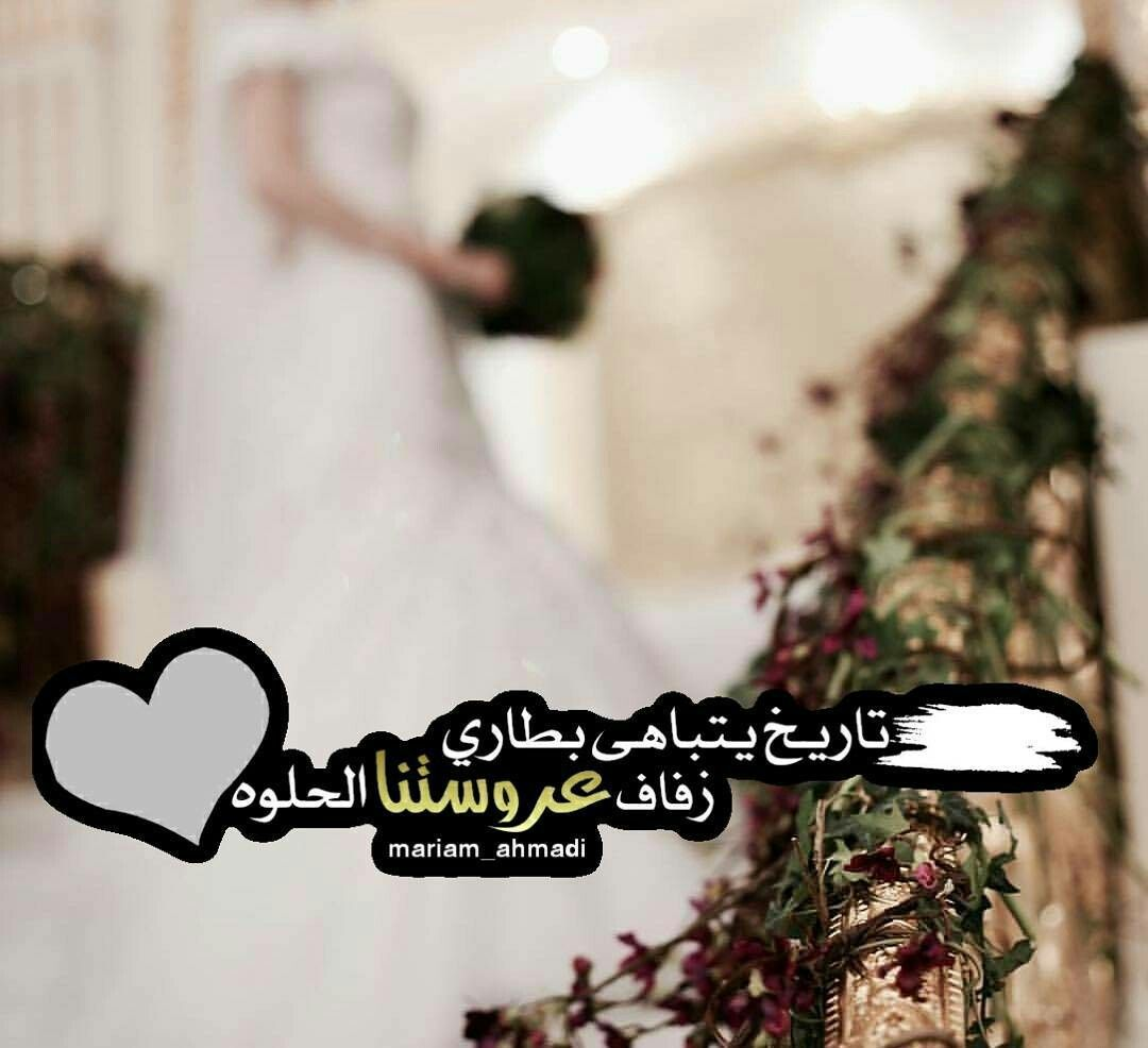 Pin By أكليل الجبل On زفاف Wedding Gift Pack Arabian Wedding Happy Wedding