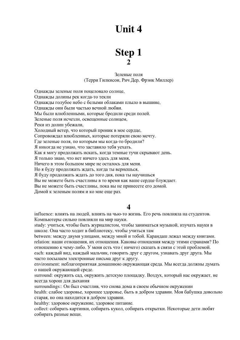 Перевод ридер 10 класс