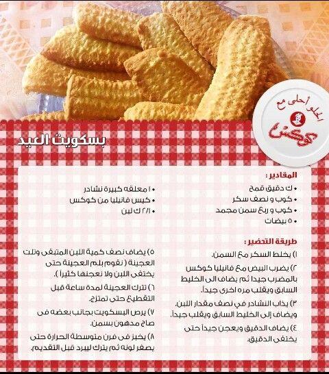بسكويت العيد Yummy Food Dessert Cookout Food Macaroon Recipes