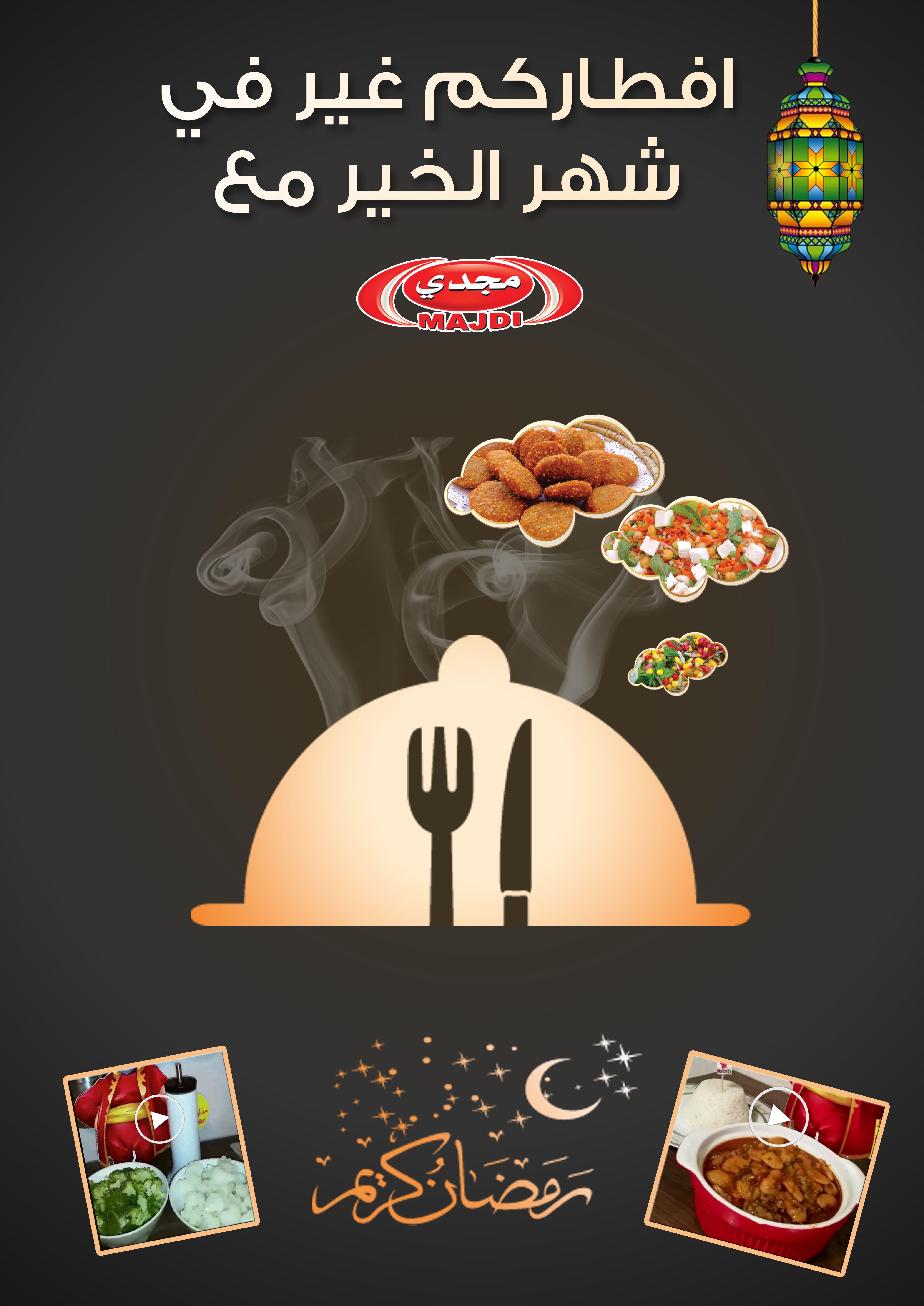 افطاركم غير في شهر الخير مع مجدي تابعونا كل يوم في رمضان لوصفات فطور و سحور فقط من العم مجدي Ramadan Babamajdiclub Fotoor Electronic Products Enjoyment