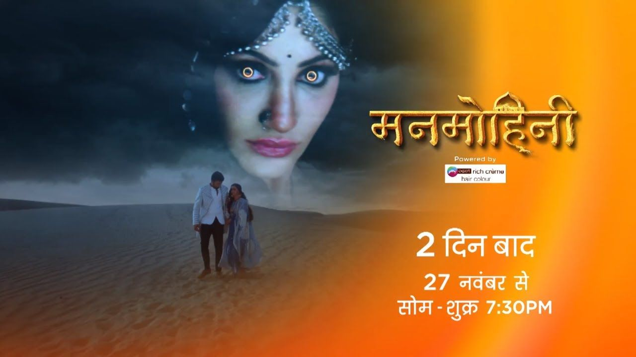 Manmohini 30th November 2018 Full Episode 4 watch Drama