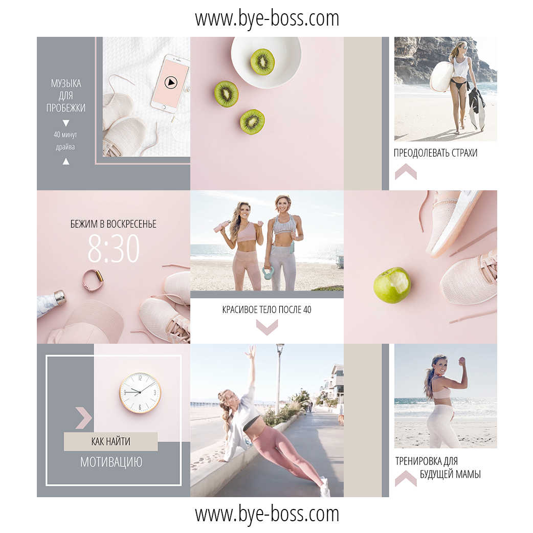 c551b2eaa Пудровый, серый, белый. Скачать шаблоны: www.bye-boss.com/podpiska  #instagram #инсташаблоны #инстадизайн #дизайн