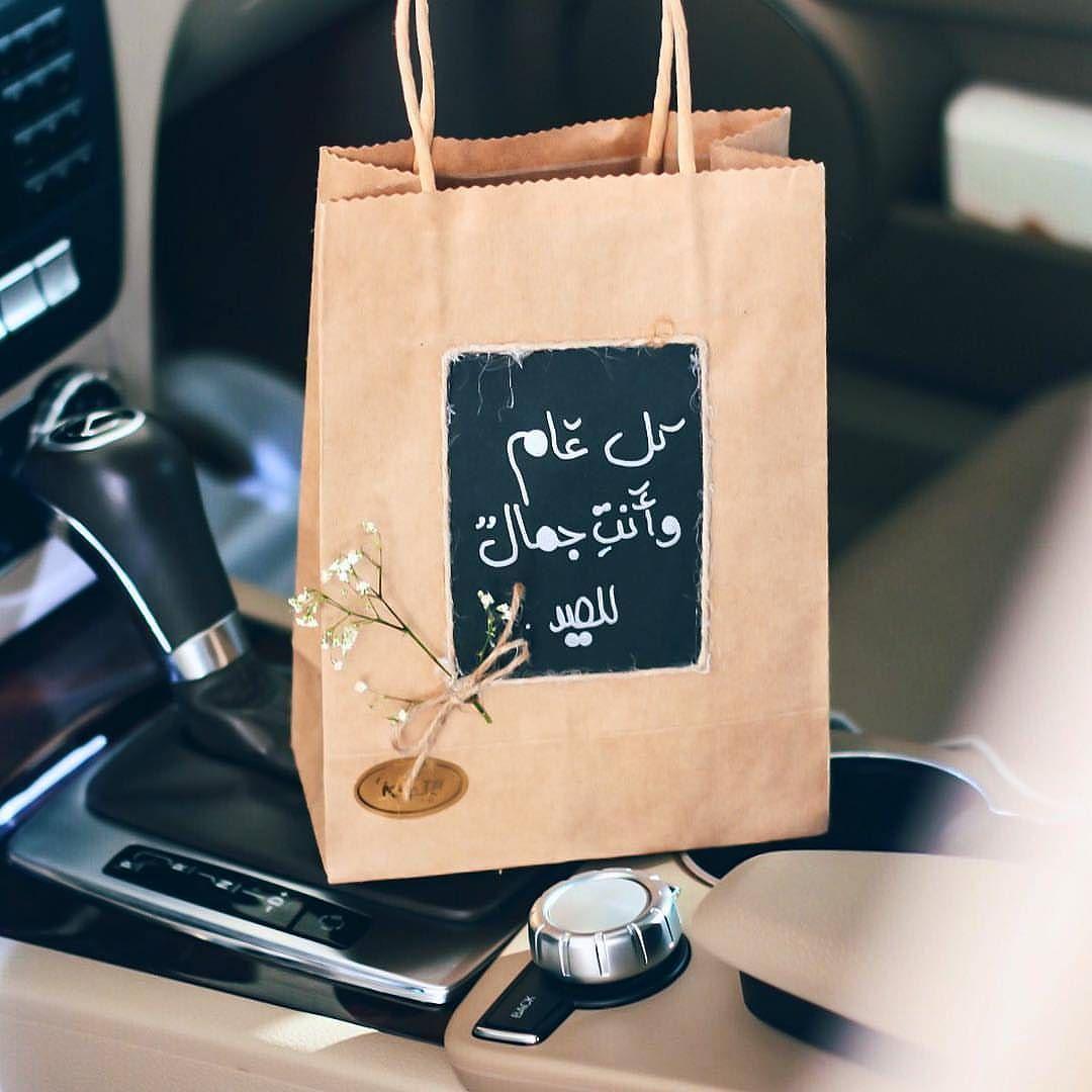 تهنئة خاصة لكل المبدعين الذين يخصصون لي تاق مميز كل عام وانتم بخير وسأخصص لكم يوم غد كاملا لكم وعذرا لأنكم تستحقون أ Paper Shopping Bag Decor Shopping Bag