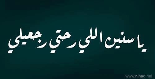 يا سنين اللي رحتي ارجعيلي Funny Arabic Quotes Movie Quotes Funny Beautiful Arabic Words