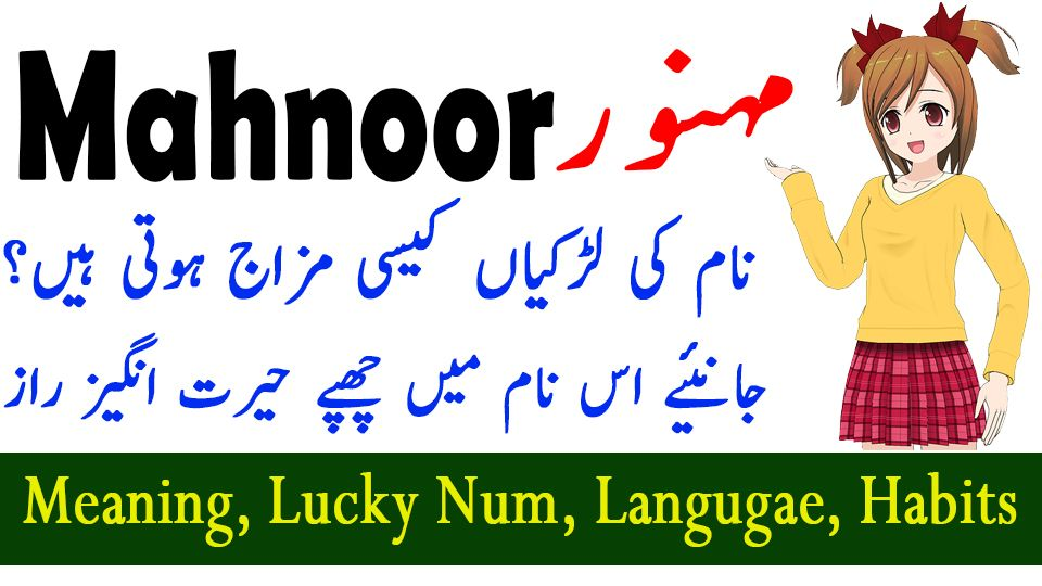 Mahnoor Name Meaning In Urdu Hindi Lucky Number Lucky Day Lucky Stone Nature Habits In 2020 Names With Meaning Meant To Be Lucky Day
