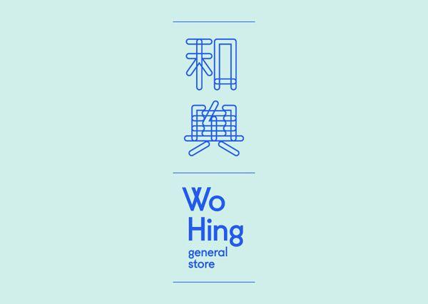 Chinese Restaurant brand identity Wo Hing_logo
