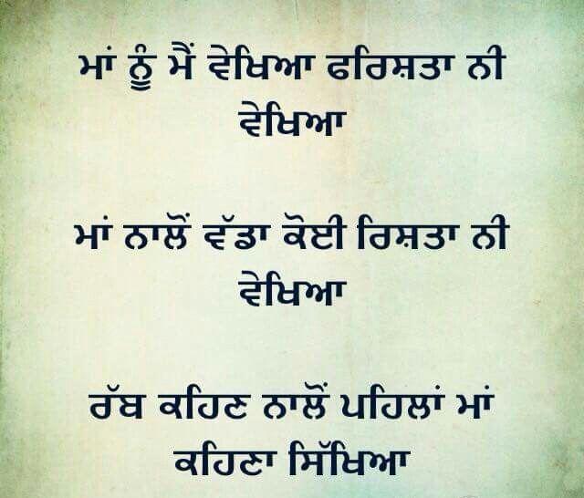 Imágenes De Miss U Mom Quotes In Punjabi