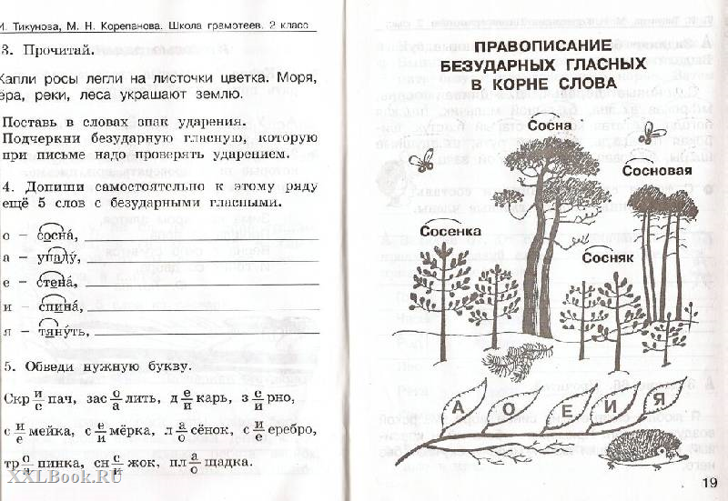 Гдз по обществознанию кравченко и певцова