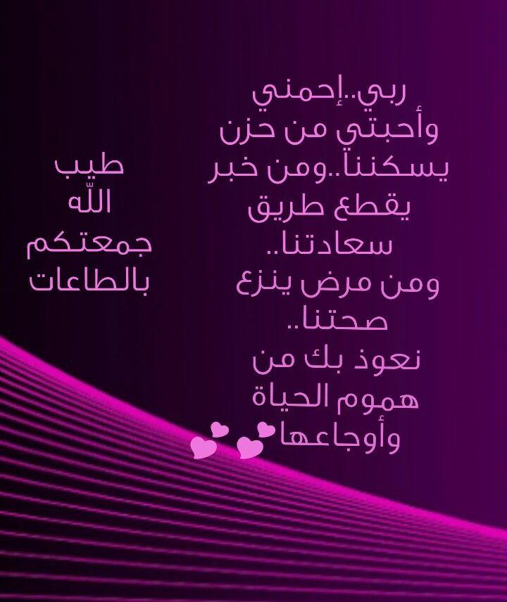 Pin By Eman Duniya On رسالة الجمعة Words Words Of Wisdom Note To Self