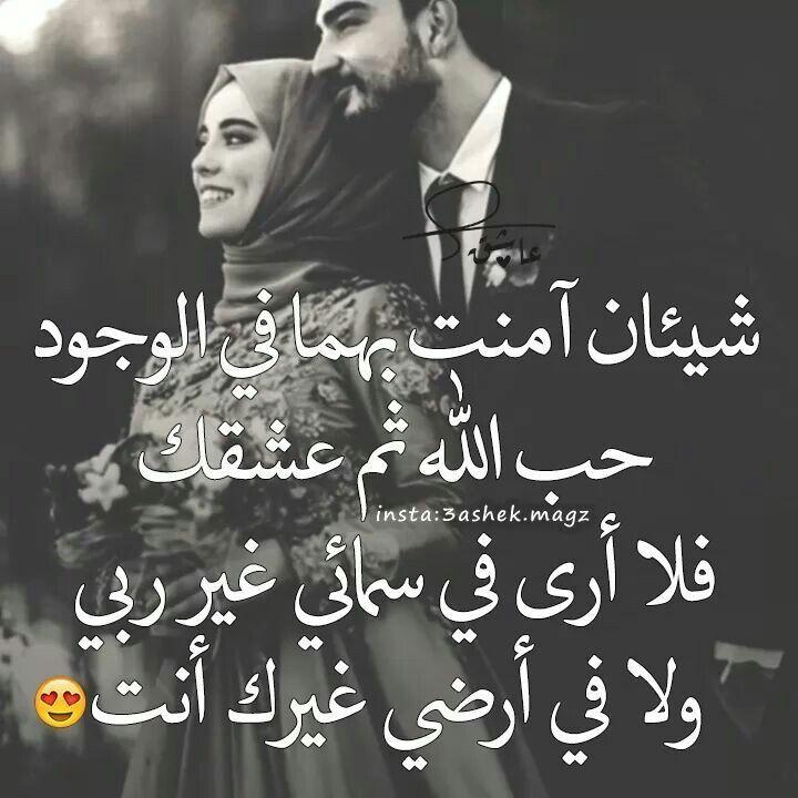 شيئان أمنت بهما في الوجود حب الله ثم عشقك فلا ارى في سمائي غير ربي ولا في أرضي غيرك أنت Love Words Love Smile Quotes Quran Quotes Love