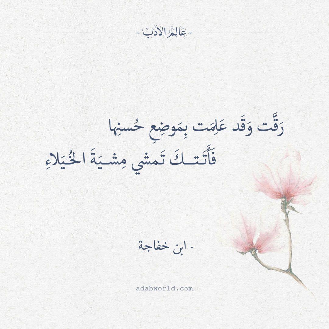 شعر ابن خفاجه رقت وقد علمت بموضع حسنها عالم الأدب Arabic Quotes Words Quotes Beautiful Arabic Words