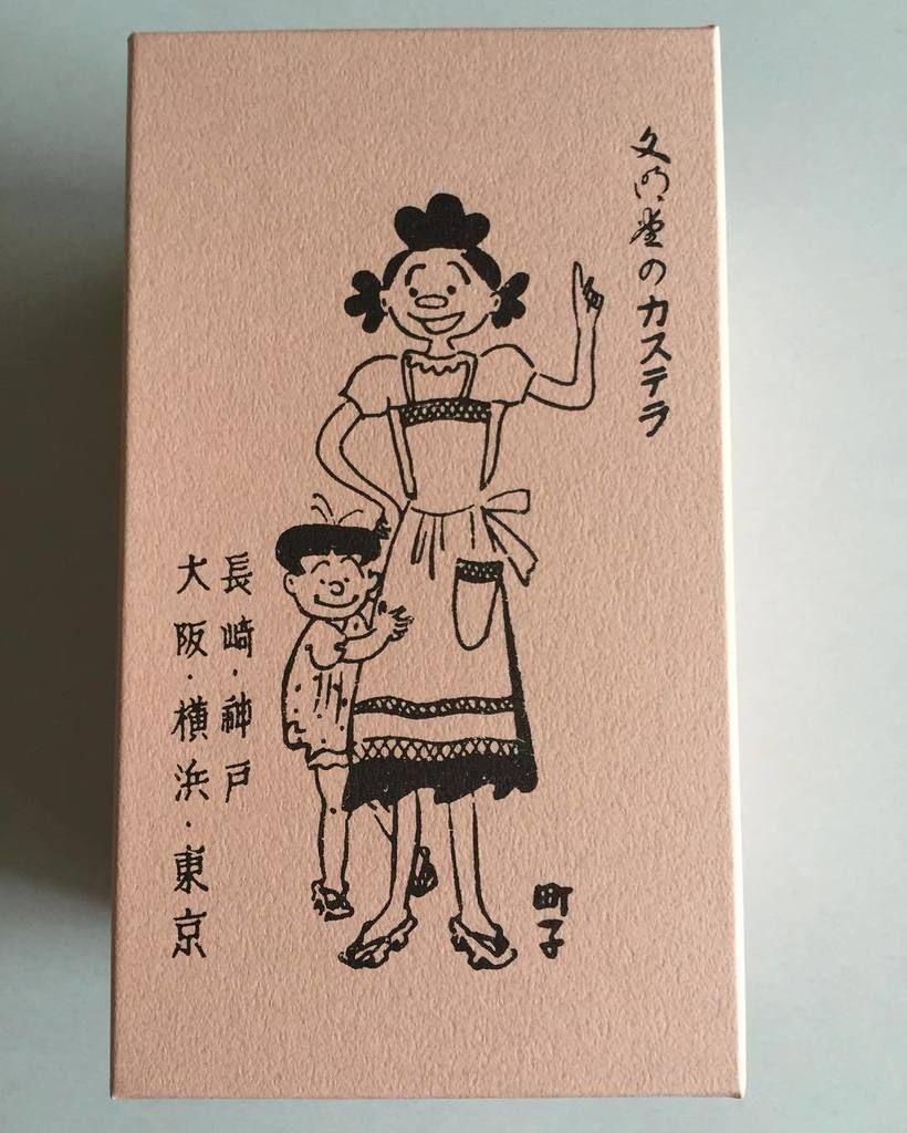サザエさん生誕70年記念 よりぬき長谷川町子展 イラスト 漫画 アニメ