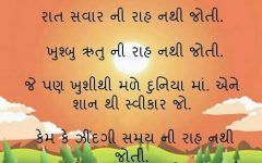 Good Morning Images For Whatsapp In Gujarati Goodmorningimagesnew