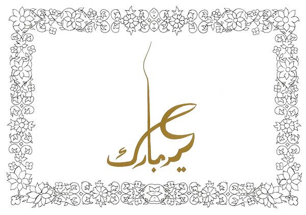 Ramdan mubarak vector calligraphy free download