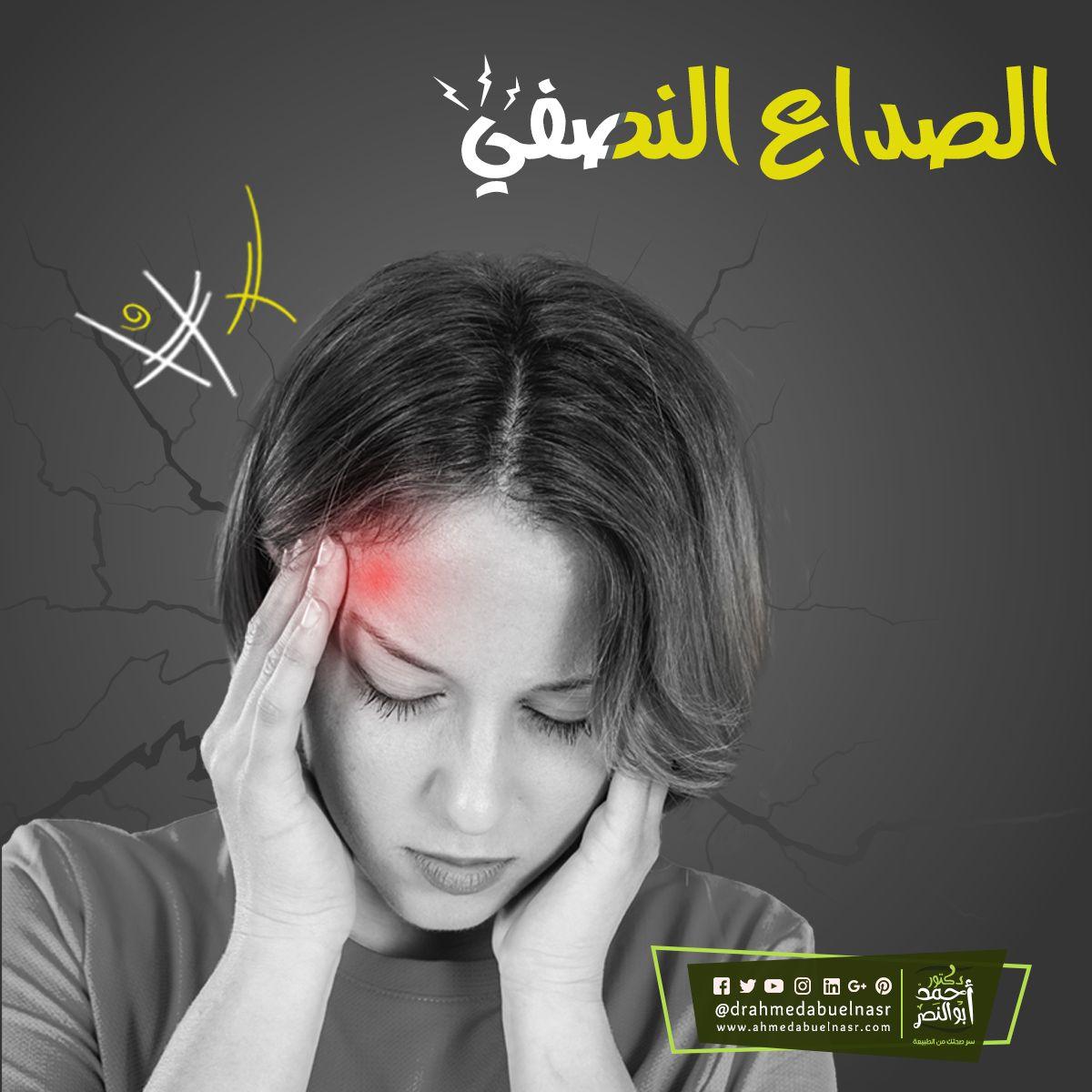 الصداع النصفي أو عرض الشقيقة الصداع النصفي أو الشقيقة يعتبرعرض وليس مرض ولكنه العرض الأكثر إنتشارا وهو ألم في الرأس ويأتي ع Poster Movie Posters Movies