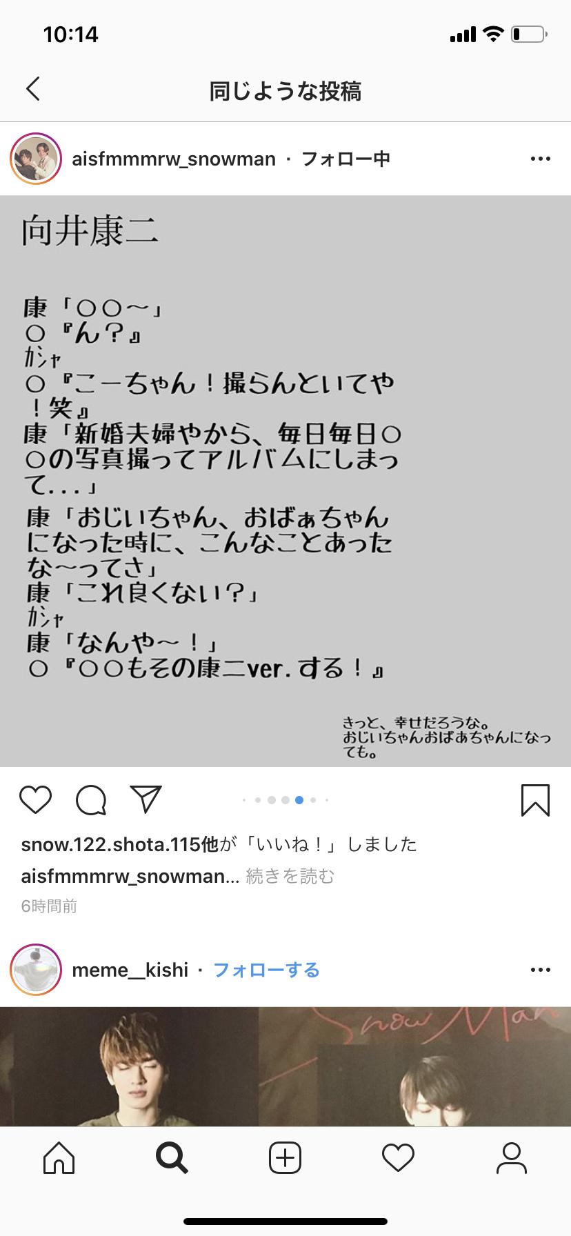 Snowman 家族 小説 雪の大家族 - 小説
