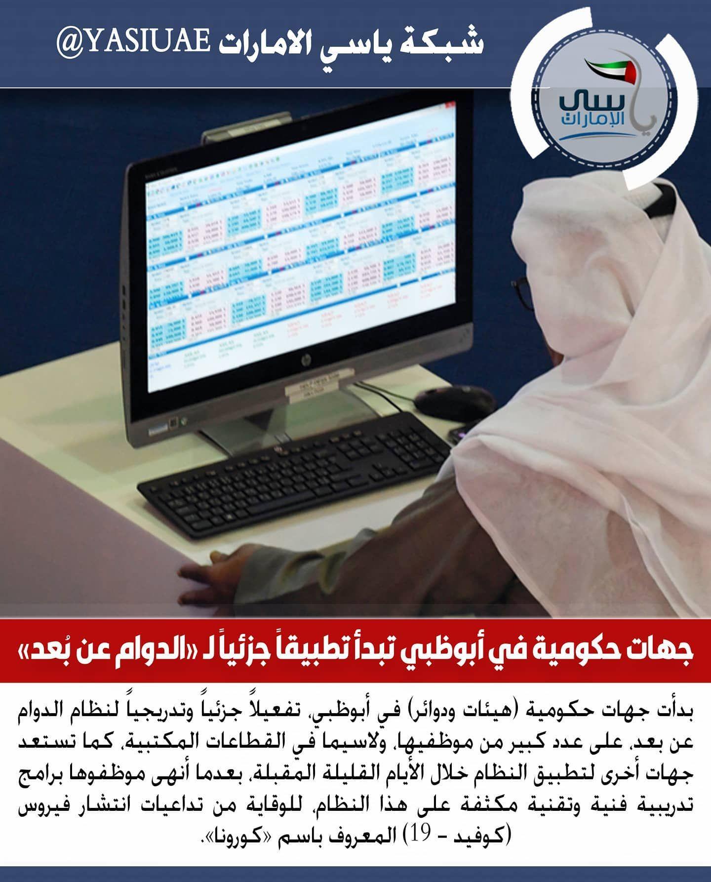ياسي الامارات جهات حكومية في أبوظبي تبدأ تطبيقا جزئيا لـ الدوام عن ب عد شبكة ياسي الامارات شبكة ياسي الامارات ا Computer Monitor Electronics Computer