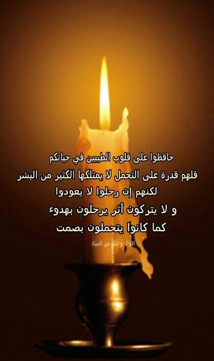 اقوال حكم كلمات مقولات Love Words Arabic Quotes Words