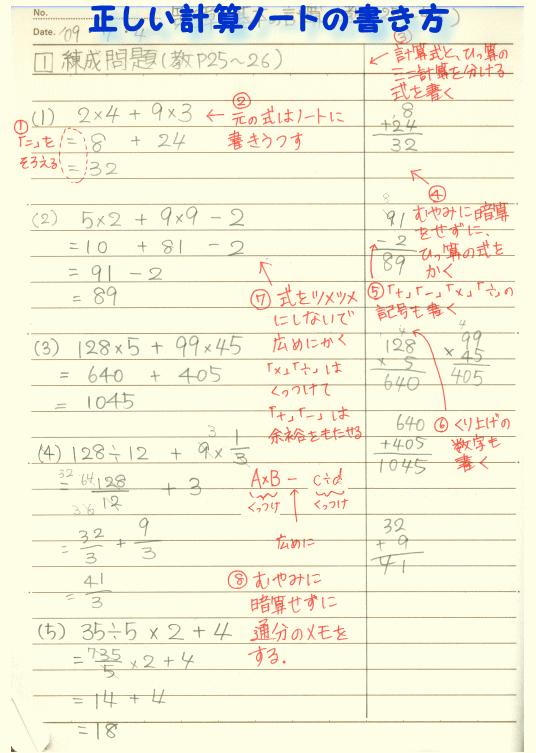 正しい計算ノートの書き方 社会科塾講師 ブログ しゃかりき 中学数学 学習ノート 小学校 算数