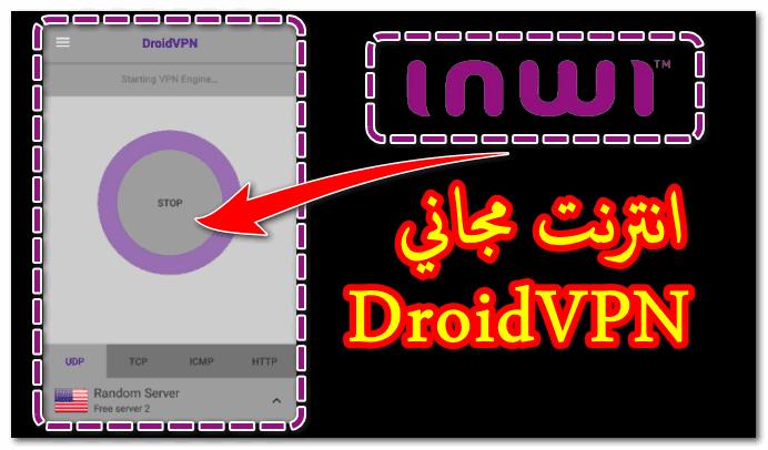 الانترنت المجاني انوي على Droidvpn في المغرب ففي درس اليوم في قسم الإنترنت المجاني فسنوضح لك كيفية الوصول إلى الإنترنت المجاني على Neon Signs Neon Advice