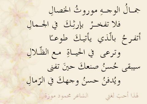 صحيح إنما الجمال جمال العلم و الأدب Beautiful Arabic Words Arabic Poetry Pretty Words