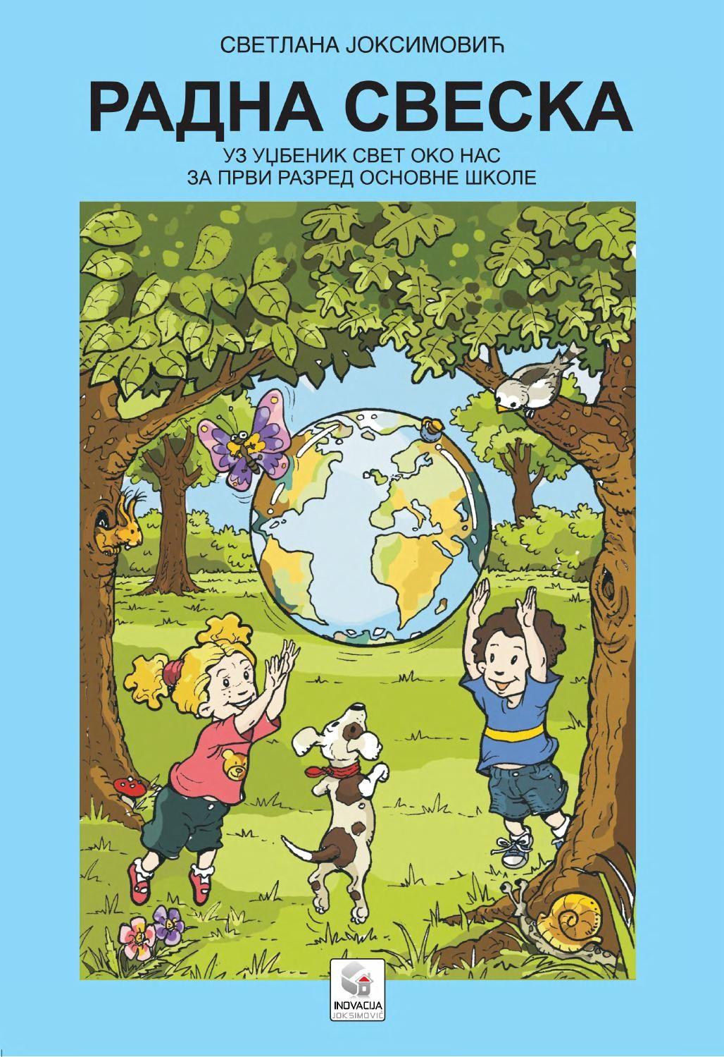 Radna sveska uz udžbenik svet oko nas za prvi razred osnovne škole