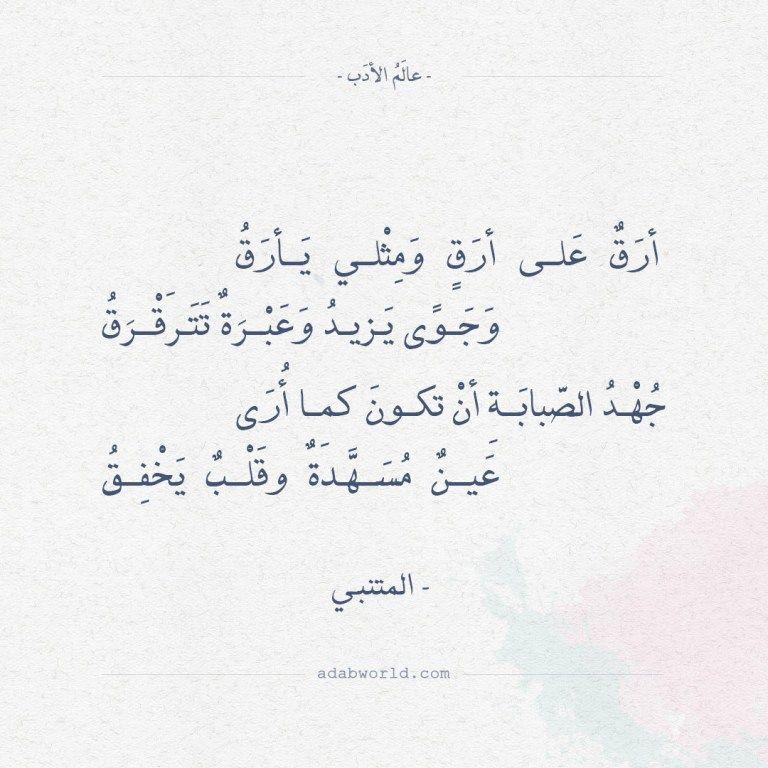 ارق على ارق من اجمل قصائد المتنبي Words Quotes Love Words Arabic Tattoo Quotes