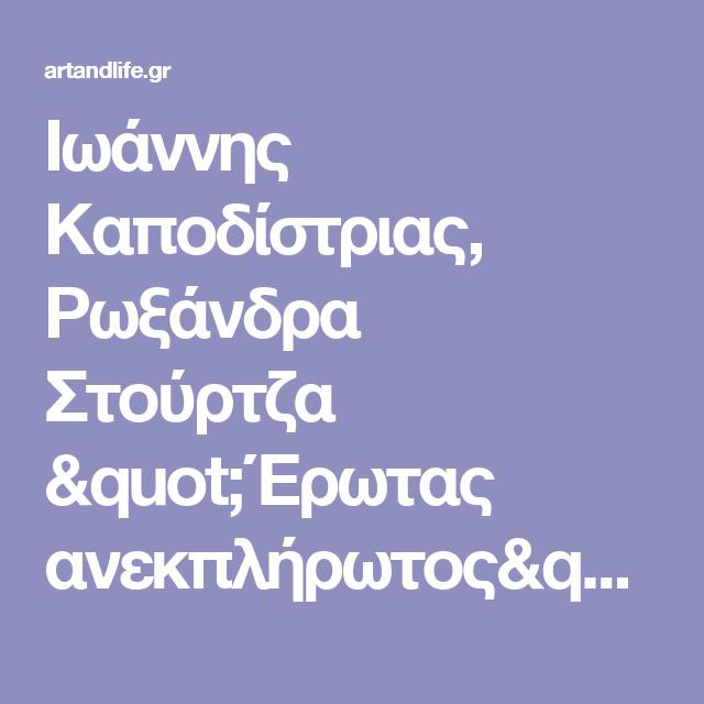"""Ιωάννης Καποδίστριας, Ρωξάνδρα Στούρτζα """"Έρωτας ανεκπλήρωτος"""" στο Ίδρυμα Θεοχαράκη   Ίδρυμα Β. και Μ. Θεοχαράκη"""