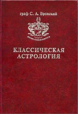 Лингвистический анализ: астрология трансформации личности.