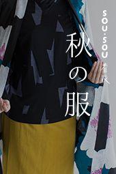 SOU・SOU 着衣 秋の服