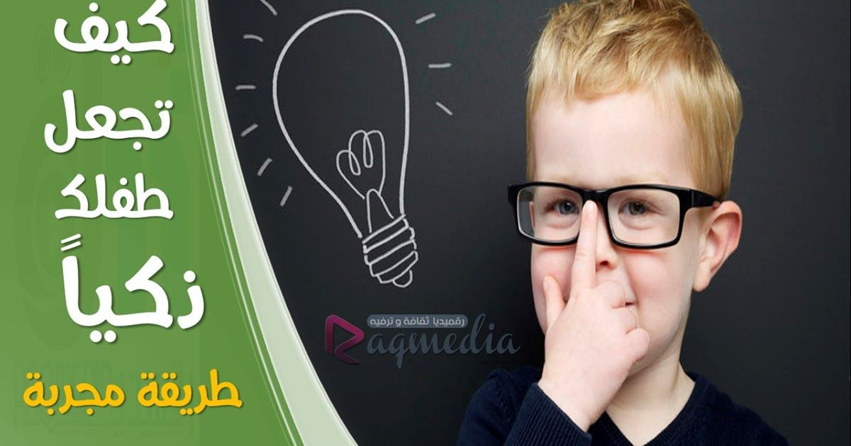 كيف تجعلين طفلك ذكيا ومتفوقا Square Glass Rectangle Glass Children