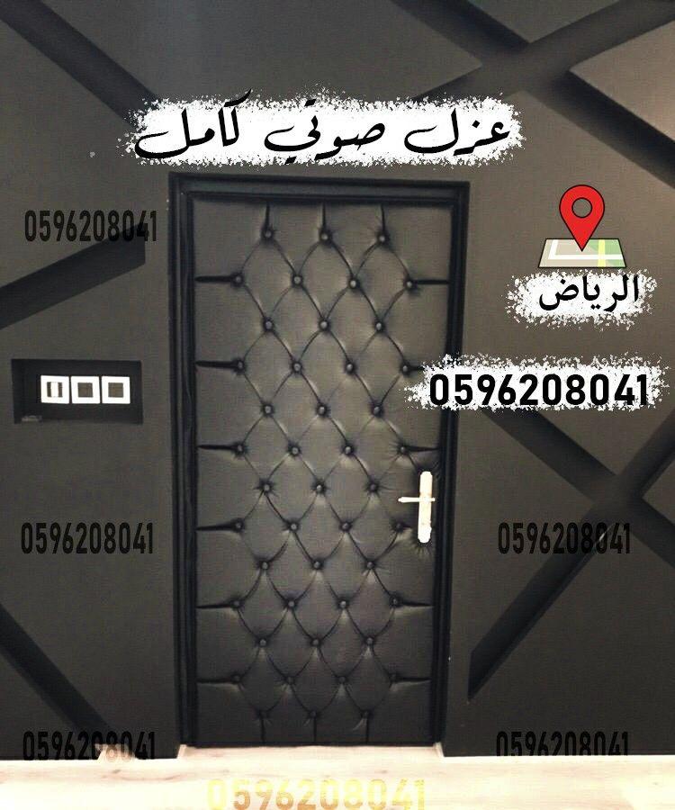 تركيب عازل للباب والجدار الرياض Eyeshadow