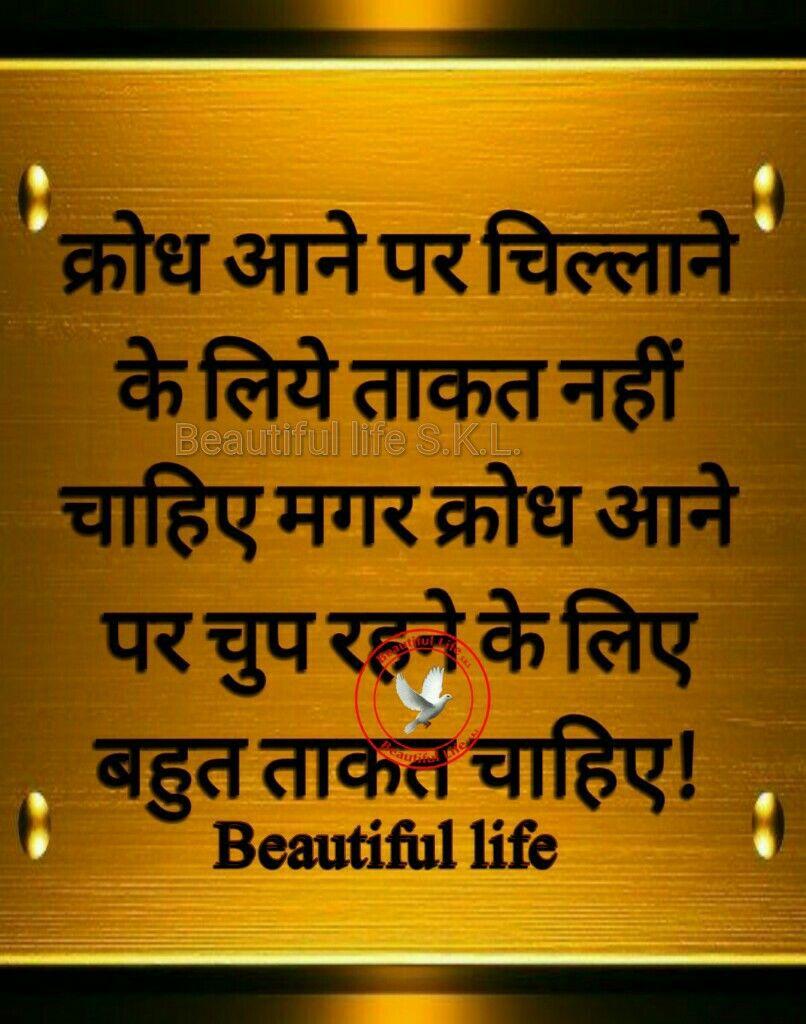Pin By Simranjit Singh On Arts Hindi Quotes Love Quotes