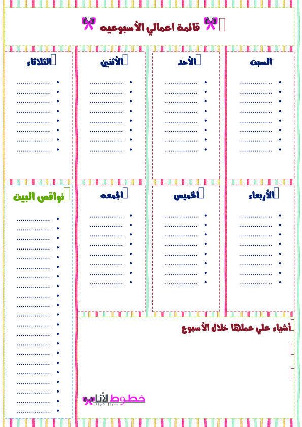 Life Planner Organization Kids Planner Weekly Planner Printable
