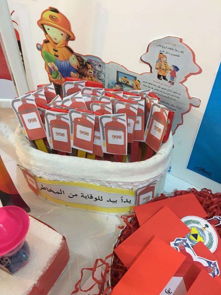 تفعيل اليوم العالمى للدفاع المدنى تحت إشراف لجنة الأمن والسلامة السعودية المدينة المنورة مدارس المملكة مدارس مناهل الوفاء مدارس Diaper Cake Children Cake