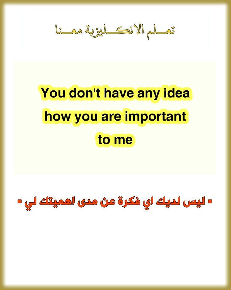 Romance Phrase English Words Learn English Beautiful Words In English