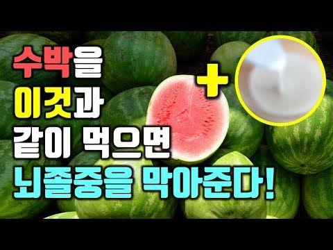 수박을 이것과 같이 먹으면 뇌졸중을 막아준다!(수박의 효능 포함) - YouTube