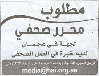 وظائف خاليه فى الامارات محرر صحفي للعمل فى الامارات Arabic Calligraphy Blog Posts Blog