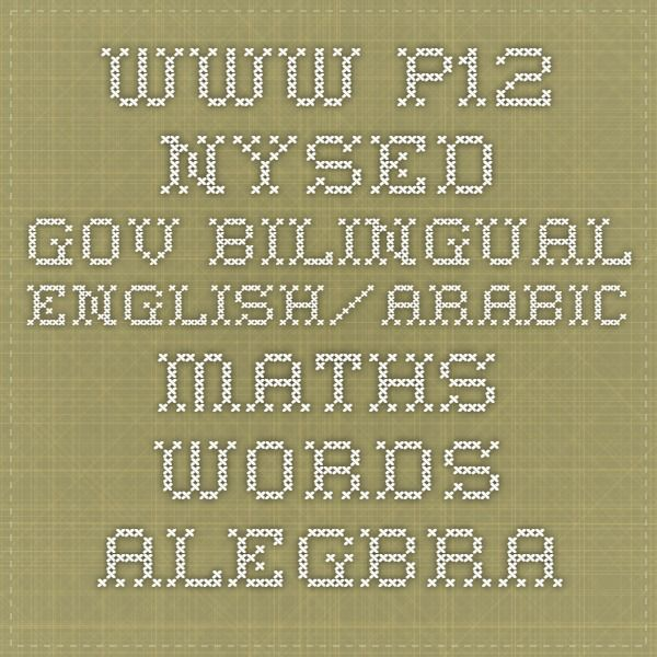 www.p12.nysed.gov Bilingual English/Arabic maths words - alegbra