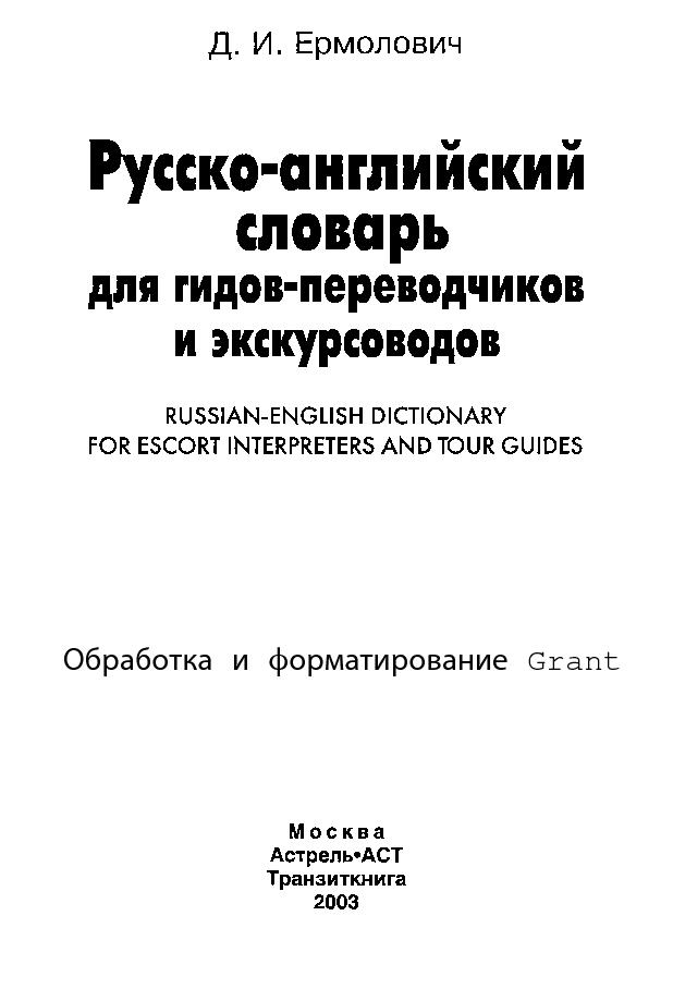 Russko Anglijskij Slovar Dlya Gidov Perevodchikov I Ekskursovodov Ermolovich D I Ekskursovod Anglijskij Slovar Anglijskij