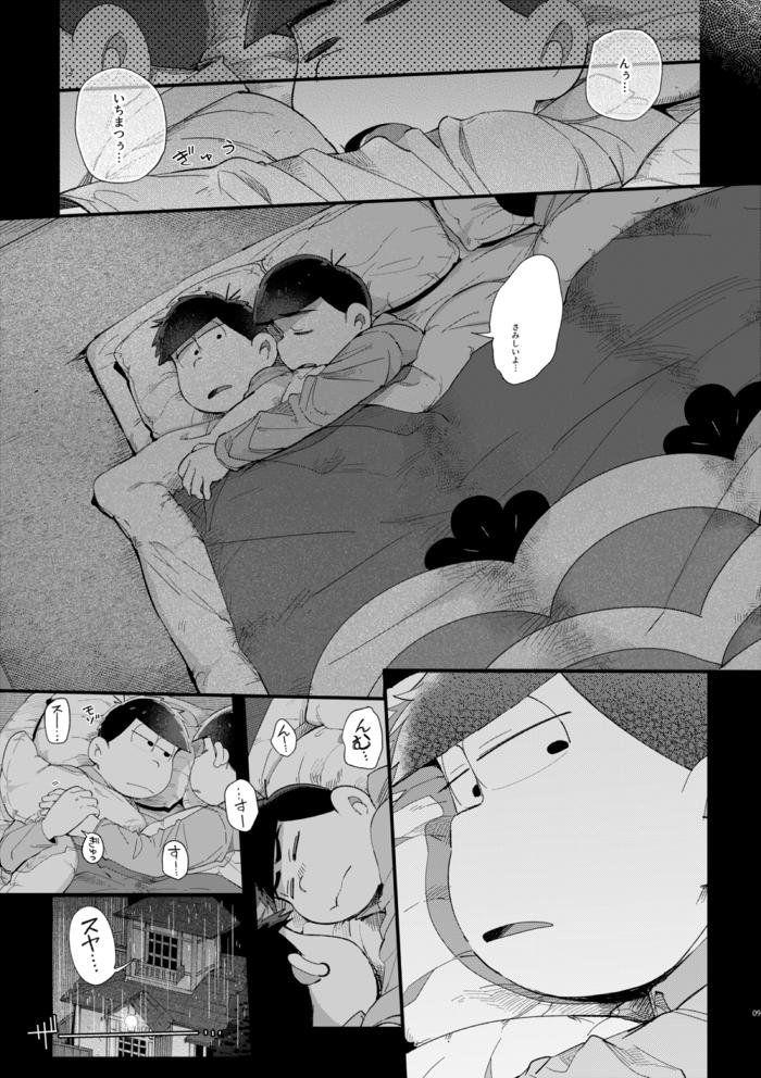 ラブミーテンダー 漫画 ネタバレ