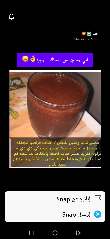 Pin By Lamees Elemran On خلطات تعالج الوجع Food Desserts Pudding