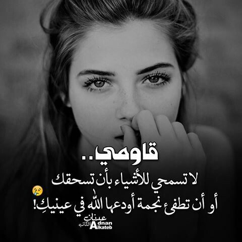 Pin By Kimou On ليتها تقرأ Love Smile Quotes Wisdom Quotes Life Powerful Quotes